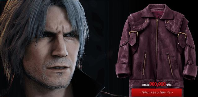 Devil May Cry Dante Mantel